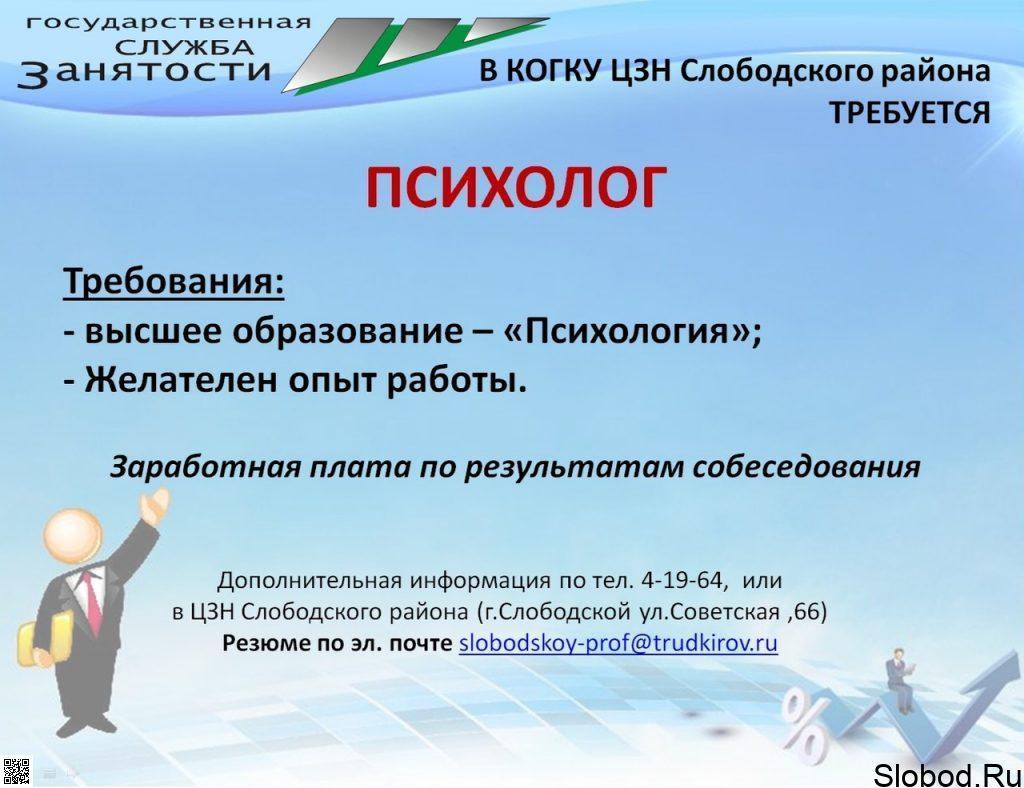 Работа в слободской татьяна садыкова